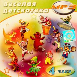 Скачать сборник музыки Детские песни в mp3 2 13 через